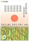 poster2006_yuuhi3